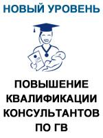 Новый уровень. Повышение квалификации консультантов по ГВ